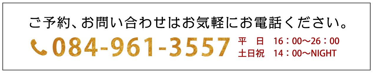 084-961-3557